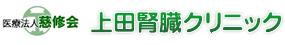 医療法人慈修会 上田腎臓クリニック