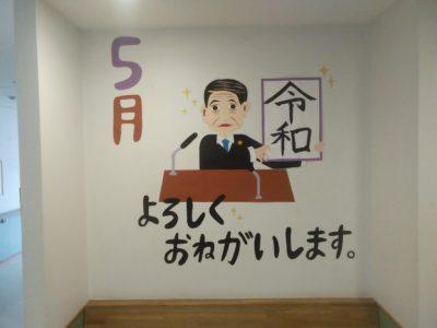 ありがとう平成 ようこそ令和